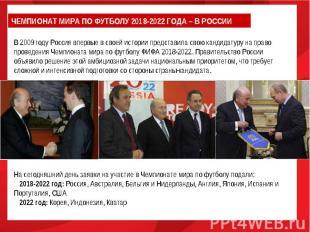 ЧЕМПИОНАТ МИРА ПО ФУТБОЛУ 2018-2022 ГОДА – В РОССИИВ 2009 году Россия впервые в