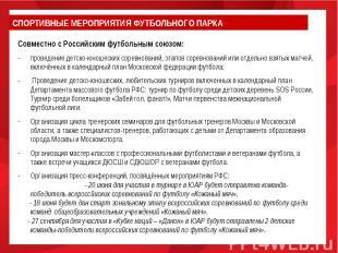 СПОРТИВНЫЕ МЕРОПРИЯТИЯ ФУТБОЛЬНОГО ПАРКА Совместно с Российским футбольным союзо