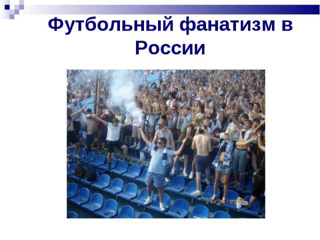 Футбольный фанатизм в России
