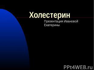 Холестерин Презентация Ивановой Екатерины
