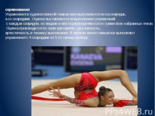 соревнованияУпражнения в художественной гимнастике выполняются не на снарядах, а