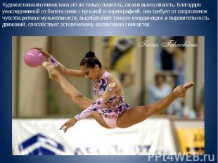 Художественная гимнастика это не только ловкость, сила и выносливость. Благодаря