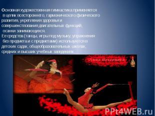 Основная художественная гимнастика применяется в целях всестороннего, гармоничес