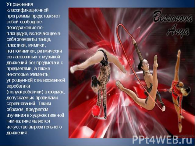 Упражнения классификационной программы представляют собой свободное передвижение по площадке, включающее в себя элементы танца, пластики, мимики, пантомимики, ритмически согласованных с музыкой движений без предмета и с предметами, а также некоторые…