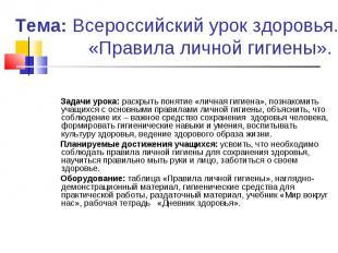 Тема: Всероссийский урок здоровья. «Правила личной гигиены». Задачи урока: раскр