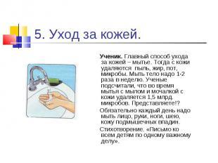 5. Уход за кожей. Ученик. Главный способ ухода за кожей – мытье. Тогда с кожи уд