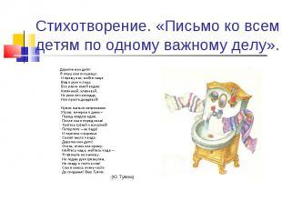 Стихотворение. «Письмо ко всем детям по одному важному делу». Дорогие мои дети!