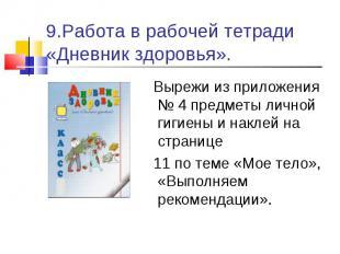 9.Работа в рабочей тетради «Дневник здоровья». Вырежи из приложения № 4 предметы