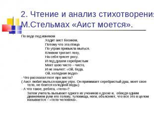 2. Чтение и анализ стихотворения М.Стельмах «Аист моется». По воде под ивняком Х