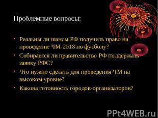 Проблемные вопросы: Реальны ли шансы РФ получить право на проведение ЧМ-2018 по