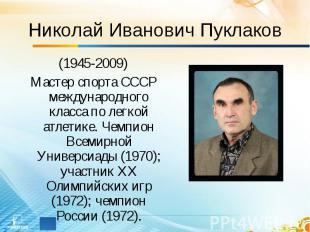 Николай Иванович Пуклаков (1945-2009)Мастер спорта СССР международного класса по