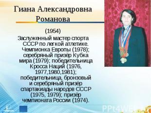 Гиана Александровна Романова (1954)Заслуженный мастер спорта СССР по легкой атле