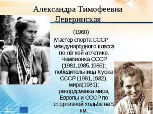 Александра Тимофеевна Деверинская (1960)Мастер спорта СССР международного класса