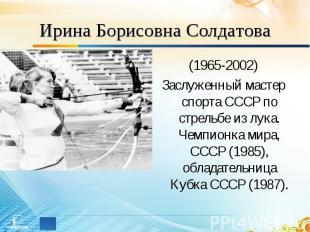 Ирина Борисовна Солдатова (1965-2002)Заслуженный мастер спорта СССР по стрельбе