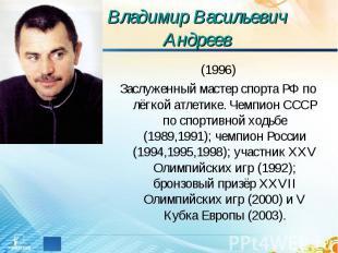 Владимир Васильевич Андреев (1996)Заслуженный мастер спорта РФ по лёгкой атлетик