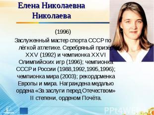 Елена Николаевна Николаева (1996)Заслуженный мастер спорта СССР по лёгкой атлети