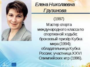 Елена Николаевна Грузинова (1997)Мастер спорта международного класса по спортивн