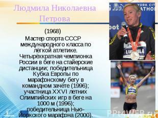 Людмила Николаевна Петрова (1968)Мастер спорта СССР международного класса по лёг