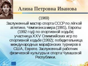 Алина Петровна Иванова (1969)Заслуженный мастер спорта СССР по лёгкой атлетике.