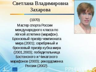 Светлана Владимировна Захарова (1970)Мастер спорта России международного класса