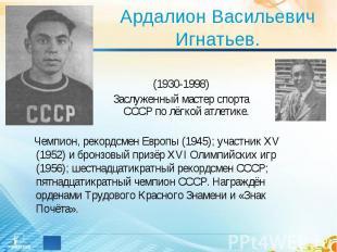 Ардалион Васильевич Игнатьев. (1930-1998)Заслуженный мастер спорта СССР по лёгко