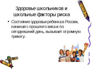 Здоровье школьников и школьные факторы риска Состояние здоровья ребенка в России