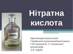 Нітратна кислота Презентація вчителя хіміїСмілянської загальноосвітньої школи І-