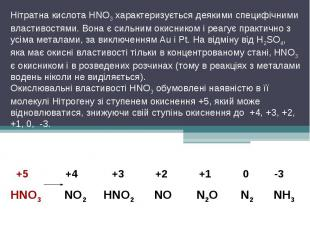 Нітратна кислота HNO3 характеризується деякими специфічними властивостями. Вона