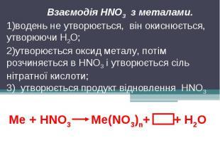 Взаємодія HNO3 з металами.водень не утворюється, він окиснюється, утворюючи Н2О;