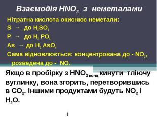 Взаємодія HNO3 з неметалами Нітратна кислота окиснює неметали:S → до Н2SО4Р → до