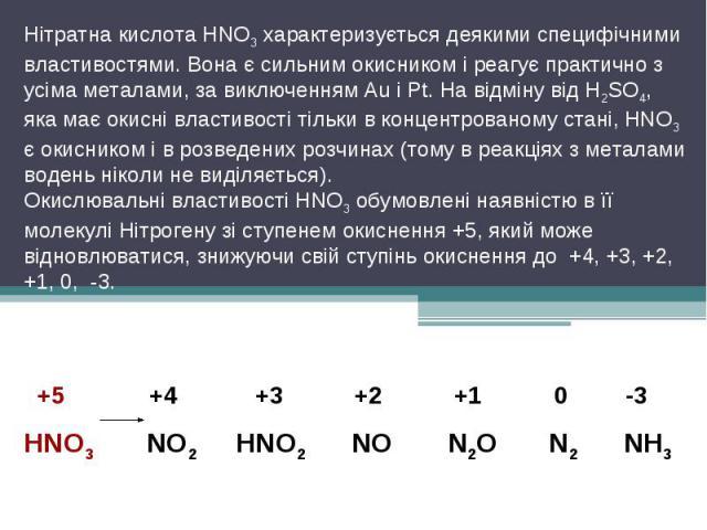 Нітратна кислота HNO3 характеризується деякими специфічними властивостями. Вона є сильним окисником і реагує практично з усіма металами, за виключенням Au і Pt. На відміну від H2SO4, яка має окисні властивості тільки в концентрованому стані, HNO3 є …
