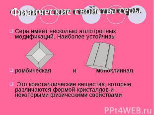 Физические свойства серы. Сера имеет несколько аллотропных модификаций. Наиболее