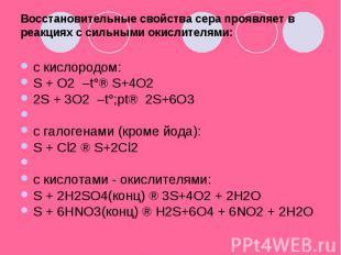 Восстановительные свойства сера проявляет в реакциях с сильными окислителями: c