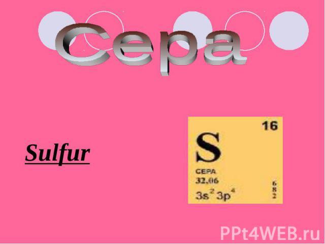 Сера Sulfur