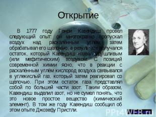 Открытие В 1777 году Генри Кавендиш провёл следующий опыт: он многократно пропус