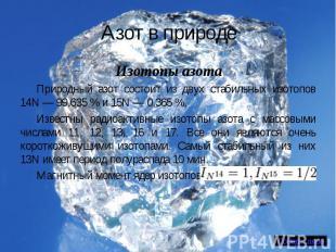 Азот в природе Изотопы азотаПриродный азот состоит из двух стабильных изотопов 1