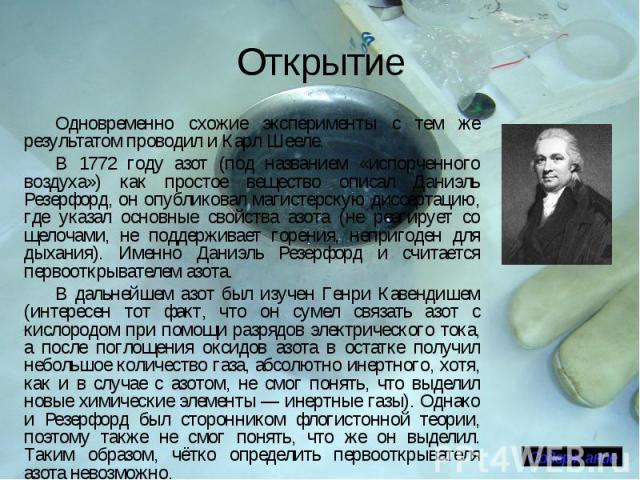 Открытие Одновременно схожие эксперименты с тем же результатом проводил и Карл Шееле.В 1772 году азот (под названием «испорченного воздуха») как простое вещество описал Даниэль Резерфорд, он опубликовал магистерскую диссертацию, где указал основные …