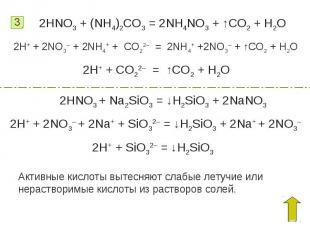 2HNO3 + (NH4)2CO3 = 2NH4NO3 + ↑CO2 + H2O2H+ + 2NO3– + 2NH4+ + CO22– = 2NH4+ +2NO