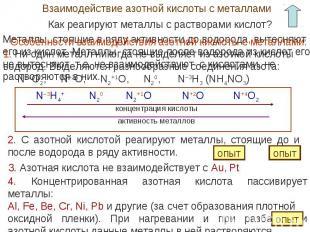 Взаимодействие азотной кислоты с металламиКак реагируют металлы с растворами кис