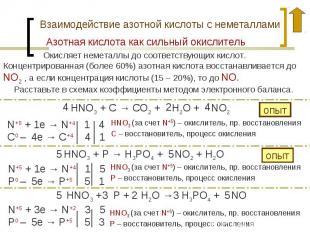 Взаимодействие азотной кислоты с неметалламиАзотная кислота как сильный окислите