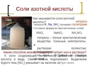 Соли азотной кислотыКак называются соли азотной кислоты? Нитраты K, Na, NH4+ наз