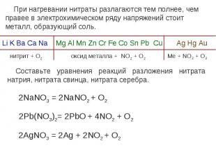 При нагревании нитраты разлагаются тем полнее, чем правее в электрохимическом ря