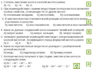 1. Степень окисления азота в азотной кислоте равна: А) +5; Б) +4; В) -3.2. При в