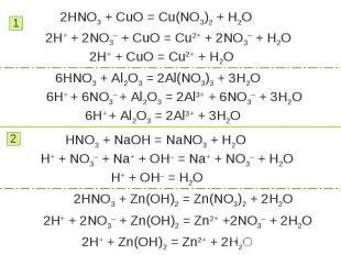 2HNO3 + CuO = Cu(NO3)2 + H2O2H+ + 2NO3– + CuO = Cu2+ + 2NO3– + H2O2H+ + CuO = Cu