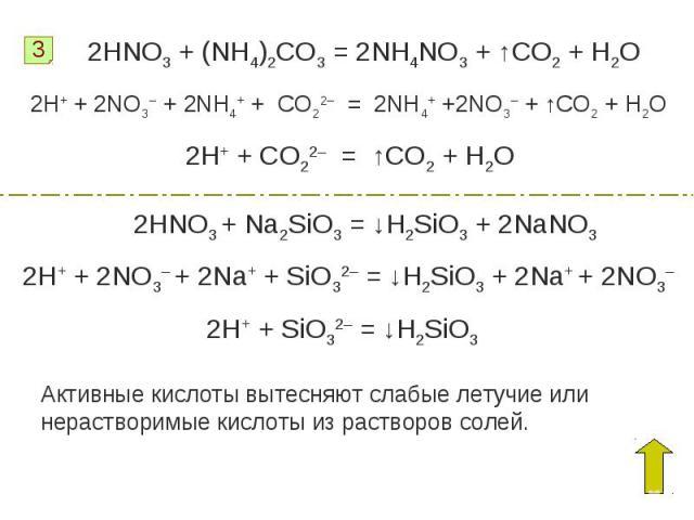 2HNO3 + (NH4)2CO3 = 2NH4NO3 + ↑CO2 + H2O2H+ + 2NO3– + 2NH4+ + CO22– = 2NH4+ +2NO3– + ↑CO2 + H2O2H+ + CO22– = ↑CO2 + H2O2HNO3 + Na2SiO3 = ↓H2SiO3 + 2NaNO32H+ + 2NO3– + 2Na+ + SiO32– = ↓H2SiO3 + 2Na+ + 2NO3–2H+ + SiO32– = ↓H2SiO3 Активные кислоты выте…