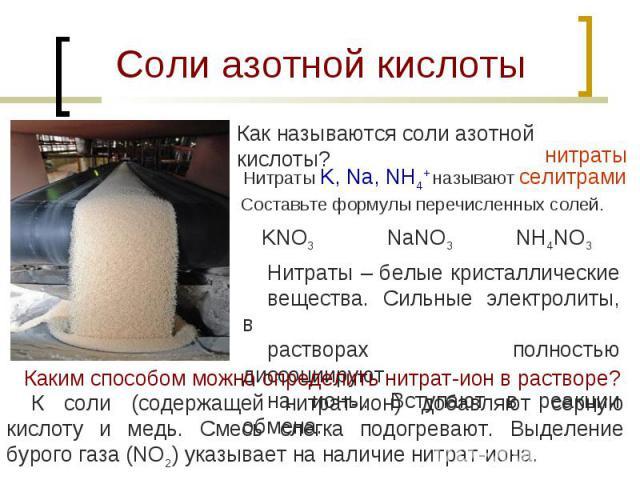 Соли азотной кислотыКак называются соли азотной кислоты? Нитраты K, Na, NH4+ называют селитрами Составьте формулы перечисленных солей.Нитраты – белые кристаллические вещества. Сильные электролиты, в растворах полностью диссоциируют на ионы. Вступают…
