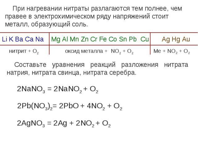 При нагревании нитраты разлагаются тем полнее, чем правее в электрохимическом ряду напряжений стоит металл, образующий соль.Составьте уравнения реакций разложения нитрата натрия, нитрата свинца, нитрата серебра.