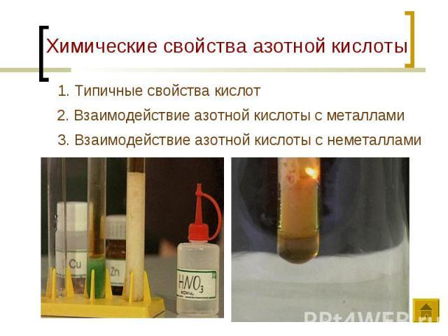 Химические свойства азотной кислоты1. Типичные свойства кислот2. Взаимодействие азотной кислоты с металлами3. Взаимодействие азотной кислоты с неметаллами