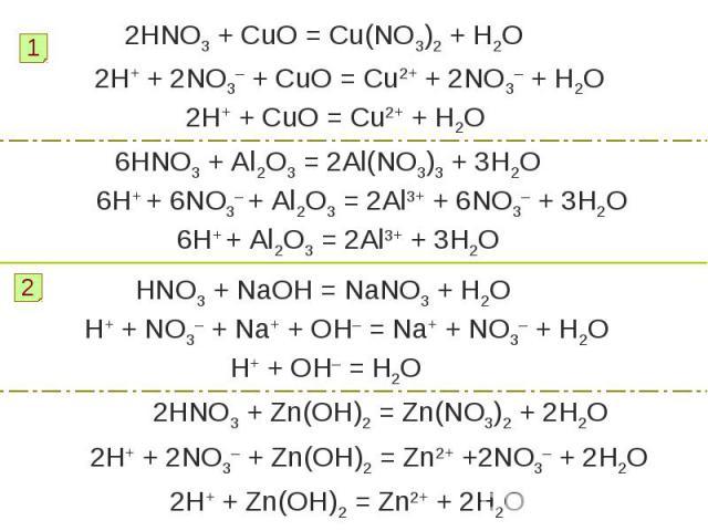 2HNO3 + CuO = Cu(NO3)2 + H2O2H+ + 2NO3– + CuO = Cu2+ + 2NO3– + H2O2H+ + CuO = Cu2+ + H2O6HNO3 + Al2O3 = 2Al(NO3)3 + 3H2O6H+ + 6NO3– + Al2O3 = 2Al3+ + 6NO3– + 3H2O6H+ + Al2O3 = 2Al3+ + 3H2OHNO3 + NaOH = NaNO3 + H2OH+ + NO3– + Na+ + OH– = Na+ + NO3– +…