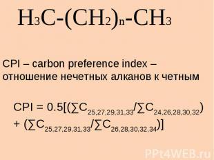 H3C-(CH2)n-CH3CPI – carbon preference index –отношение нечетных алканов к четным